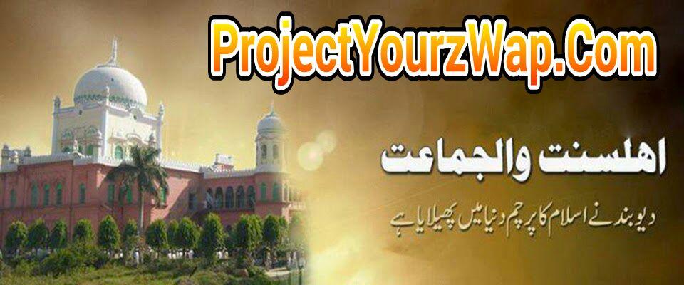 ProjectYourzWap.Com